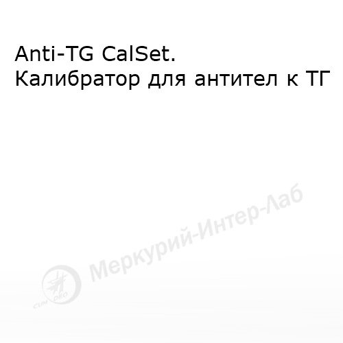 Anti-TG CalSet.  Калибратор для антител к ТГ